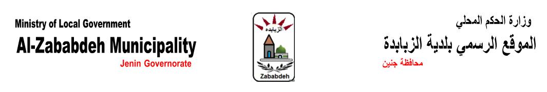 الموقع الرسمي لبلدية الزبابدة